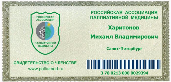 Сертификат РАПМ